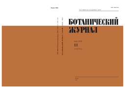 Botanicheskii zhurnal, issue №11 for 2020  (Vol. 105)